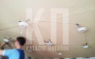 Установка спотов в натяжной потолок